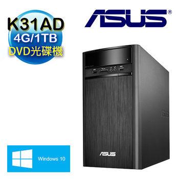 【ASUS華碩】K31AD Intel i5-4460四核 4G記憶體 Win10電腦 (K31AD-0011A446UMT)