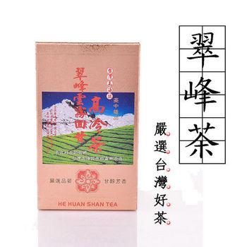 【梨池香】合歡山翠峰當季高冷茶【買10盒送2盒】
