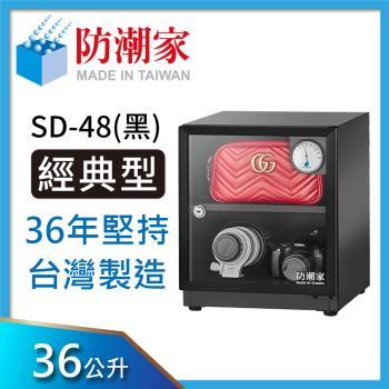 【防潮家】34公升電子防潮箱SD-48(黑)