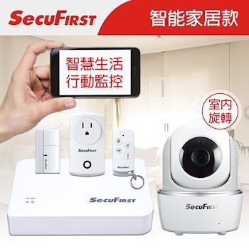 SecuFirst SHC-GA11+WP-G01S 智能家居室內旋轉監控組合包