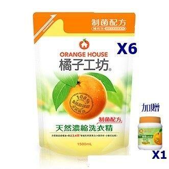 全新包裝橘子工坊天然濃縮洗衣精補充包1500ml*6包-制菌活力加贈橘子食器去漬粉1罐
