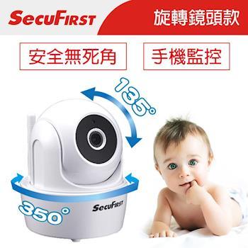 SecuFirst WP-G01SC旋轉HD無線網路攝影機