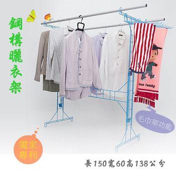 (超值1入)[立大家居]曬衣架/室內外曬衣架/曬衣架/收納架/洗曬用具/收納用品/生活用品