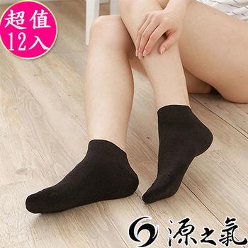 【源之氣】竹炭船型襪/女 12雙組 RM-10028襪子、竹炭襪
