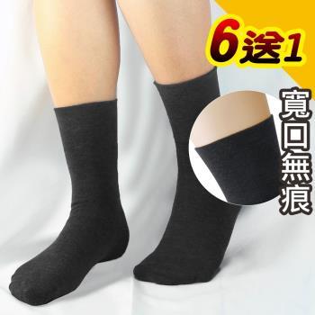 【源之氣】竹炭無痕襪/女 6雙組 RM-10036襪子、竹炭襪、棉襪、除臭襪