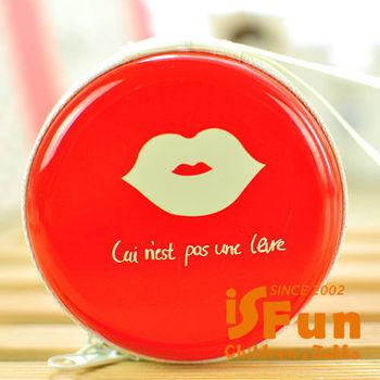 【iSFun】熱情紅唇*馬卡龍零錢鑰匙包/2入
