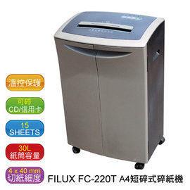FILUX  A4短碎碎紙機FC-220T