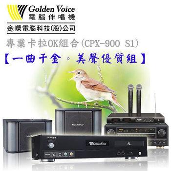 【金嗓】一曲千金。美聲優質款卡拉OK組(CPX-900 S1)