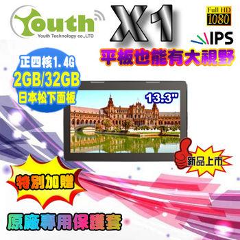 《好禮多重送》【YOUTH】 X1 13.3吋FHD IPS 日本松下面板四核心 2G/32G WIFI 平板電腦