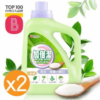 加倍潔 洗衣液體小蘇打(防蟎配方) 3000gmX2瓶