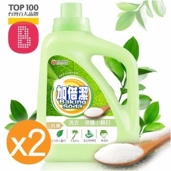 加倍潔 洗衣液體小蘇打(抗菌配方) 3000gmX2瓶