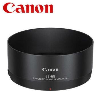 Canon ES-68 原廠遮光罩 (公司貨)