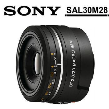 【濾鏡組】SONY DT 30mm F2.8 MACRO (SAL30M28) 微距定焦鏡頭(公司貨)