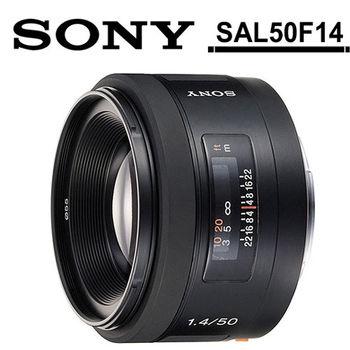 【TOKO保護鏡】SONY 50mm F1.4 (SAL50F14) 大光圈定焦鏡頭(公司貨)