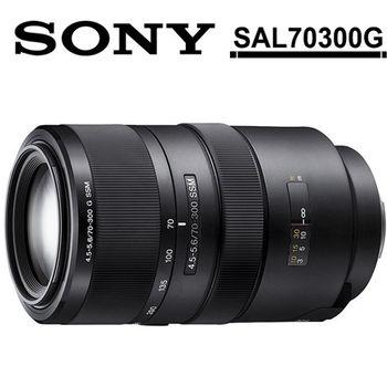 SONY 70-300mm F4.5-5.6 G SSM (SAL70300G) 望遠變焦鏡頭(公司貨)