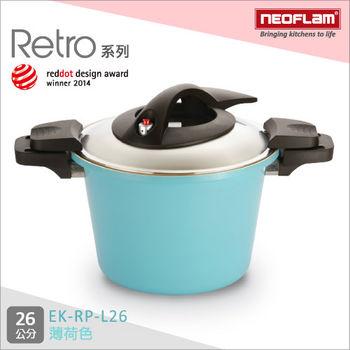 韓國NEOFLAM Retro系列 26cm陶瓷不沾低壓力鍋(藍色公主鍋) EK-RP-L26