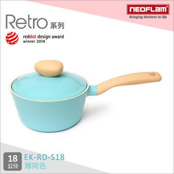 韓國NEOFLAM Retro系列 18cm陶瓷不沾單柄湯鍋+陶瓷塗層鍋蓋(藍色公主鍋) EK-RD-S18