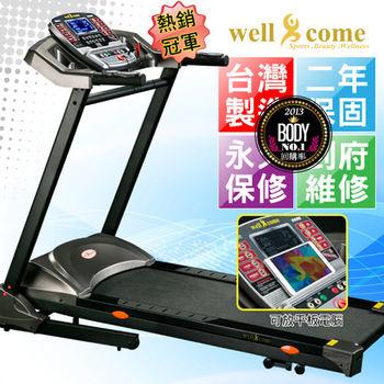 【好吉康 Well Come】台灣製二年保 (黑色-特仕款)T1850BX白精靈二代電動跑步機