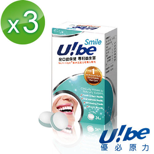 U!be Smile優必思邁 專利口腔益生菌嚼錠 24錠 X3盒