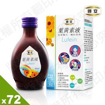 國安 葉黃素液 (90ml/瓶)x72瓶
