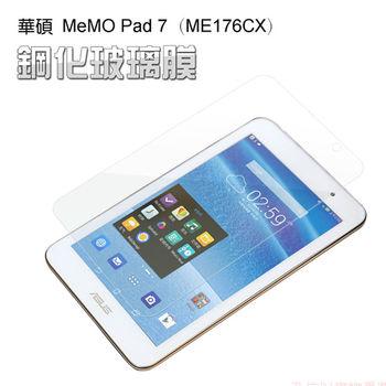 Dido shop 華碩 MeMO Pad 7 ME176 專業超薄鋼化膜(NB042-3)