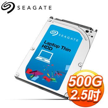 Seagate 希捷 500G 2.5吋 5400轉 16M快取 SATA2 7mm超薄硬碟(ST500LT012)