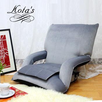 KOTAS 艾莉絲時尚扶手休閒椅