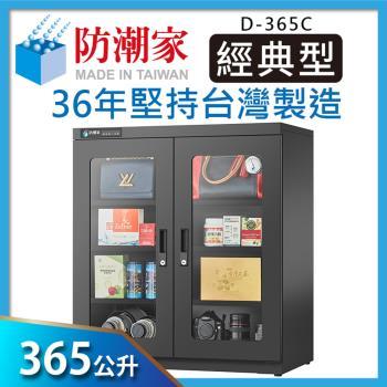 【防潮家】 365公升電子防潮箱D-306C