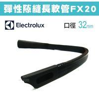 ~Electrolux 伊萊克斯~ FX20 彈性隙縫長軟管 ^#40 ZAP9940 ^