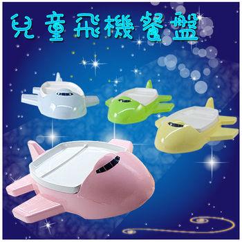 兒童飛機餐盤(KITTY專機粉/長榮綠/華航藍/新航黃)