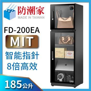 【防潮家】 185公升旗艦系列電子防潮箱FD-200EA