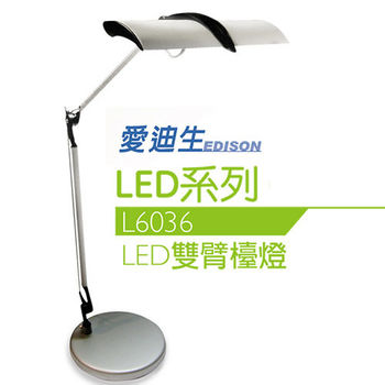 奇異 GE 愛迪生 ECO 專業護眼LED雙臂檯燈 L6036