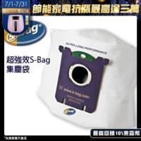 Electrolux 伊萊克斯 E210  E~210 集塵紙袋S~BAG 超長效濾網組