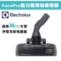 Electrolux瑞典伊萊克斯吸塵器 AeroPro兩用地板吸頭 Z8871、ZUO99