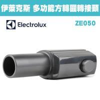 Electrolux伊萊克斯 ZE050 多 方轉圓轉接頭 ^#40 ZUO9927 ^#