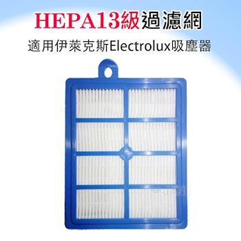 HEPA13過濾網 適用伊萊克斯Electrolux吸塵器Z8871/ZUO9927/ZUOM9922/ZUF4206ACT/ZUF4207ACT/ZUF4204REM