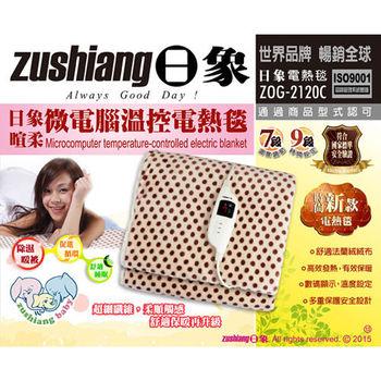 《好禮六選一》【日象】微電腦溫控電熱毯(單人) ZOG-2120C
