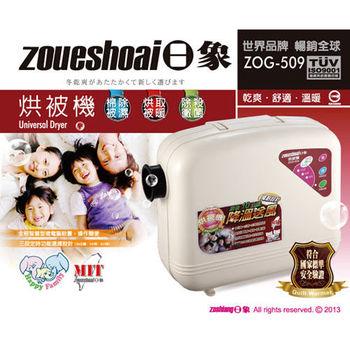 《好禮六選一》【日象】微電腦觸控式烘被機 ZOG-509