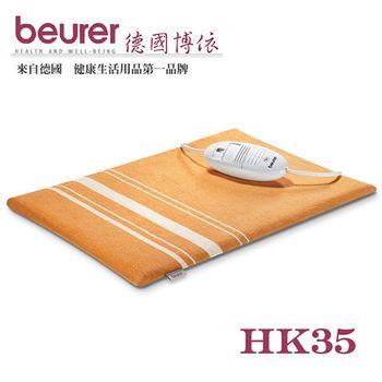【德國博依beurer】電熱毯/熱敷墊-基礎速熱型HK-35