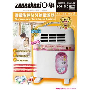 《好禮六選一》【日象】遠紅外線電暖器 ZOG-880