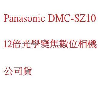Panasonic DMC-SZ10 (公司貨)