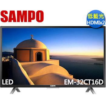 好禮三選一《SAMPO聲寶》32吋 低藍光 LED液晶 EM-32CT16D