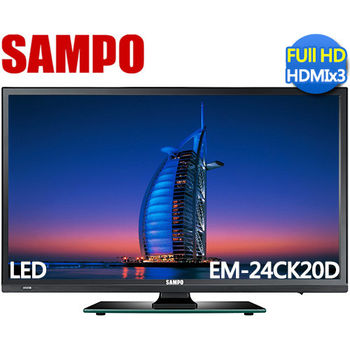 送好禮《SAMPO聲寶》24吋 FHD LED液晶 EM-24CK20D