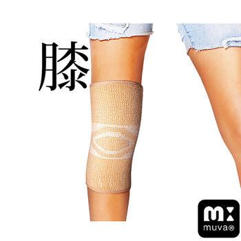 muva遠紅外線負離子線紗吸濕排汗護膝