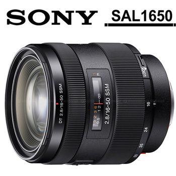 SONY DT 16-50mm F2.8 (SAL1650) 變焦鏡頭(公司貨)