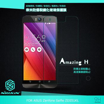 【NILLKIN】ASUS Zenfone Selfie ZD551KL Amazing H 防爆鋼化玻璃貼