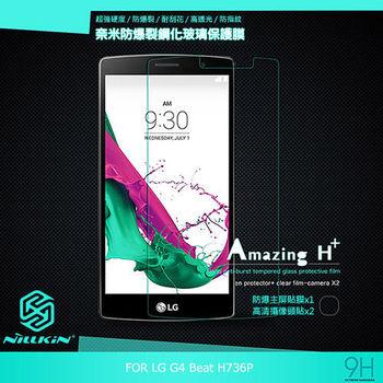 【NILLKIN】LG G4 Beat H736P Amazing H+ 防爆鋼化玻璃貼