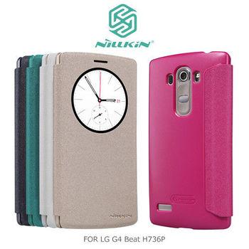 【NILLKIN】 LG G4 Beat H736P 星韵皮套