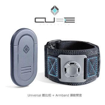 【Intuitive Cube】XC02-018A1 Universal 酷比扣 + Armband 運動臂套