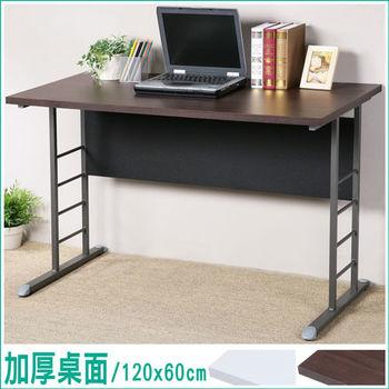 Homelike 馬克120cm辦公桌-加厚桌面